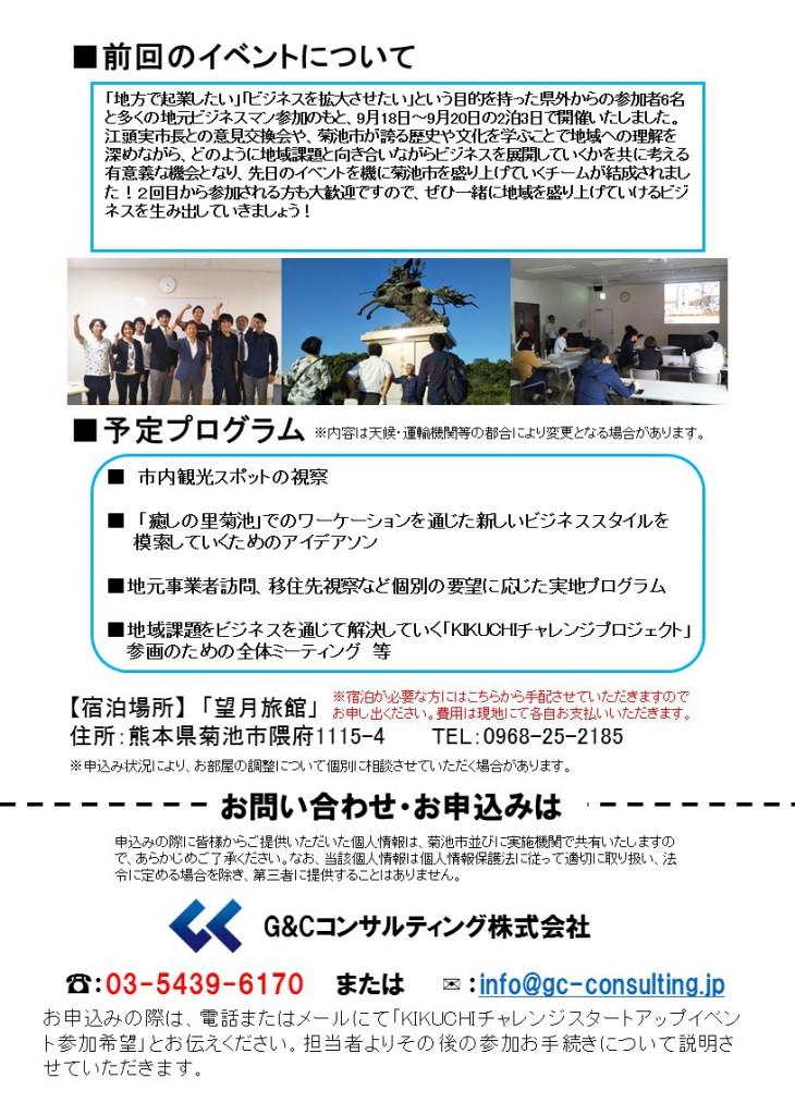 最新_2回目菊池市ツアーチラシ (2)