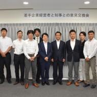 <7月17日>若手企業経営者と山口県知事との意見交換会
