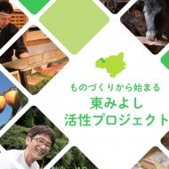 東みよし町のものづくり企業と連携ビジネス創出!東京イベント開催のご案内
