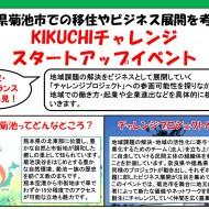 「KIKUCHIチャレンジスタートアップイベント」を開催いたします!