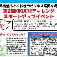 「第2回 KIKUCHIチャレンジスタートアップイベント」を開催いたします!