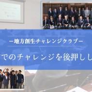 オンラインコミュニティ「地方創生チャレンジクラブ」始動!